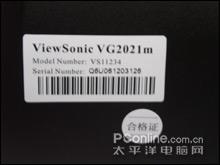 20寸4:3大屏液晶!优派VG2021M今杀到