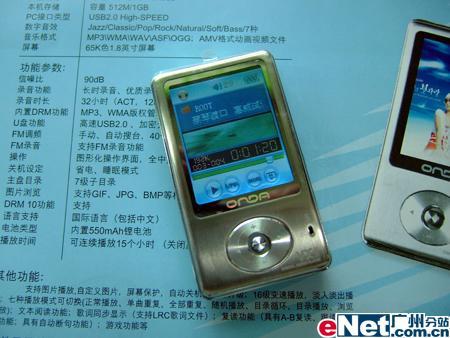 不得不爱昂达明星MP3机1G只要499