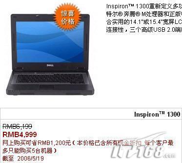 快报!免费升级CPU戴尔4999本本新促销