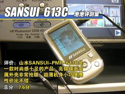 比5号电池薄亮银外壳MP3山水613C评测