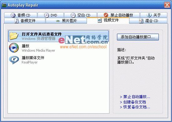 自由控制WindowsXP的自动播放功能