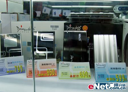 菱钻40G三年保移动硬盘杀至599元!