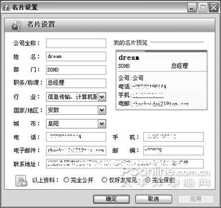 自己的名片自己做 小试牛刀做vCard_软件
