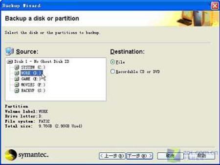 利用Ghost2003进行磁盘数据备份和恢复