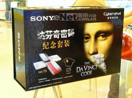 达芬奇密码索尼限量纪念版T5上市(图)