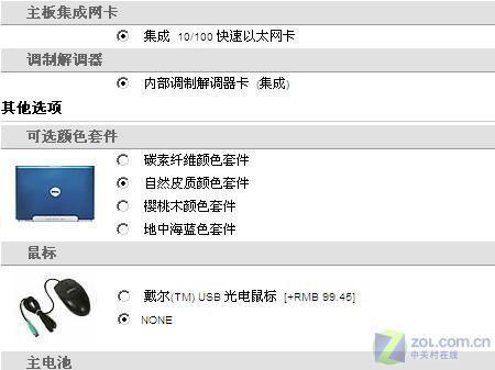 戴尔双核本本狂升级:配256MB7900显卡