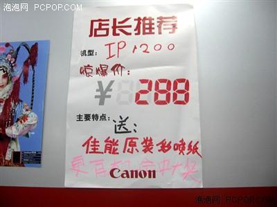 低端家用喷打价格战佳能竟然卖288元