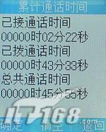 低价C网新贵华为折叠新机C5080测试报告(5)