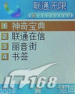 低价C网新贵华为折叠新机C5080测试报告(6)