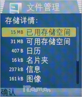 300万像素诺基亚智能滑盖猛将N80详尽评测(14)