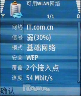 300万像素诺基亚智能滑盖猛将N80详尽评测(9)