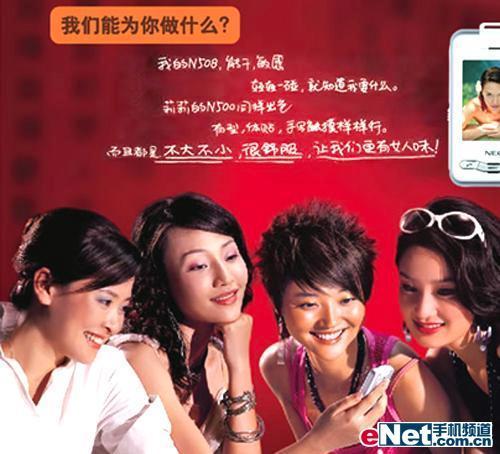 简约不凡NEC全触摸屏设计N508仅售888元