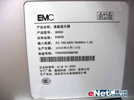 19寸宽屏又创新低EMCE9W黑马上市