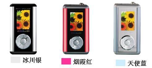 极品诱惑夏季活力四射型MP3完全推荐