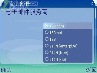 全功能键盘S60商务智能机诺基亚E61评测(10)