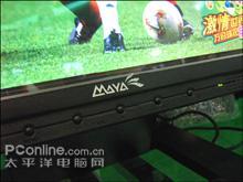 17寸DVI新公价!MAYA元老液晶A8杀1599