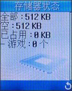简洁就是美三星入门折叠新机X168抢先评测(7)