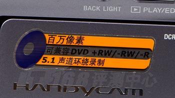 DVD摄像机新中坚索尼DCR-DVD755E评测(7)