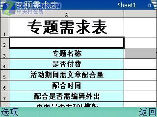 全功能键盘S60商务智能机诺基亚E61评测(7)