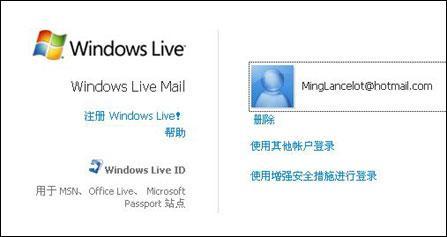 微软LiveMail及其桌面版新功能亮相