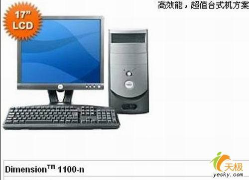戴尔19英寸液晶电脑配置升级价格还低