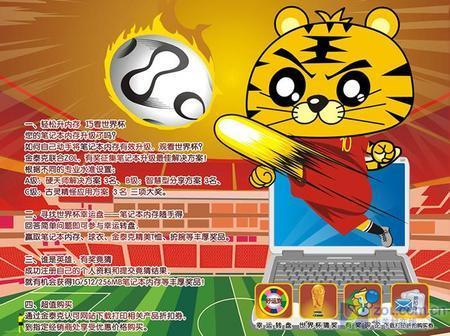 玩转世界杯金泰克笔记本内存活动月
