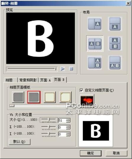巧用会声会影8为数码影片制作翻页效果(2)