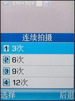 轻薄3G手机三星130万像素804SS详细评测(5)