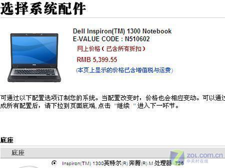戴尔奔腾M笔记本配512MB内存售5399元