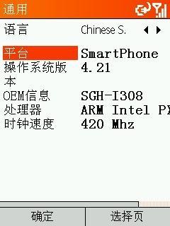 3G的硬盘三星智能音乐机i308详细评测(12)