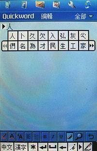 手写输入诺基亚首款UIQ手机6708解析(2)
