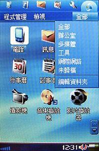 手写输入诺基亚首款UIQ手机6708解析