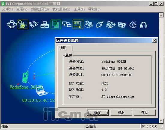 多媒体娱乐之王夏普电视手机V905SH评测(12)