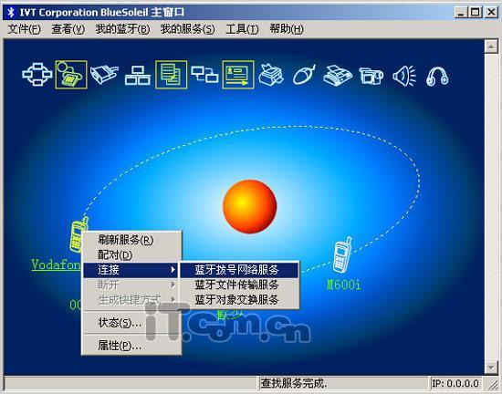 多媒体娱乐之王夏普电视手机V905SH评测(11)