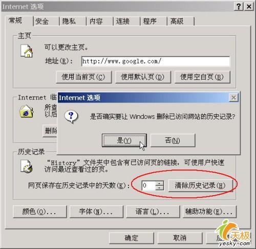 技巧放送Internet选项的初级使用方法