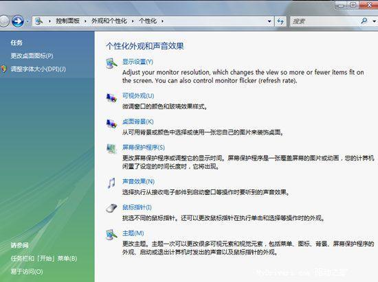 WinVistaBeta2简体中文版截图激情大赏(2)