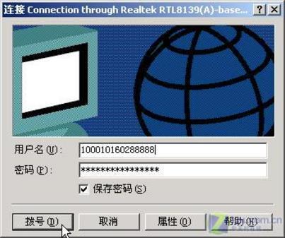 局域网的欢乐教你用ADSL设置共享上网