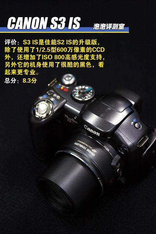 买就买这样的近期数码相机热辣点评