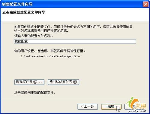 技巧放送Firefox参数实用应用技巧六则