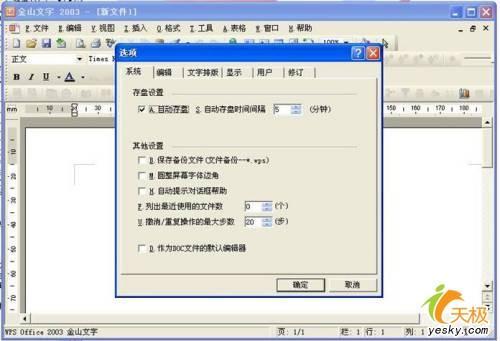 wps文档加密自动保存与备份方法详解