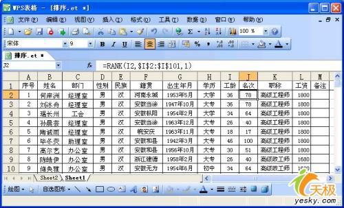 WPS表格2005排序功能全接触