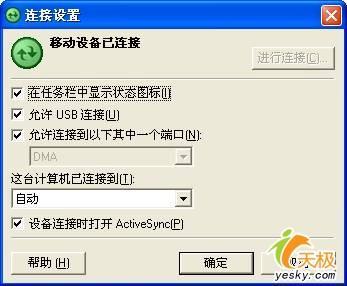 ASP.NET2.0移动开发入门之使用模拟器(2)