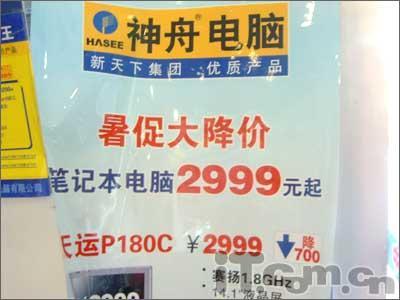 7日笔记本行情:3999元买15寸大屏本本(2)