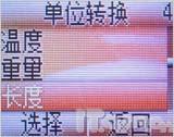 简约直板诺基亚入门级FM手机2310评测(7)