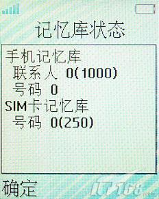 全国首发索爱百万像素Z550c详细评测(11)