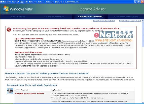 测试计算机是否能够运行WindowsVista