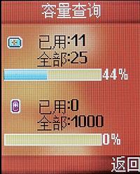 小巧之美飞利浦女性手机588详细评测(13)