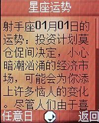 小巧之美飞利浦女性手机588详细评测(18)
