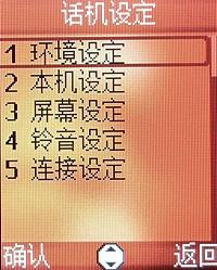 小巧之美飞利浦女性手机588详细评测(7)