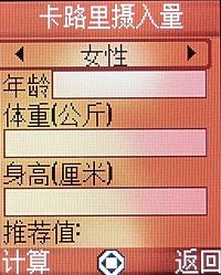 小巧之美飞利浦女性手机588详细评测(16)